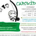 capoeira bērni imanta