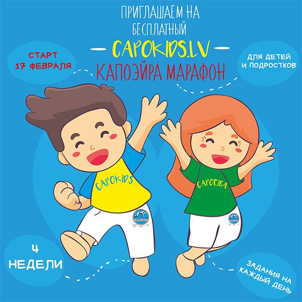 Онлайн капоэйра марафон для детей!